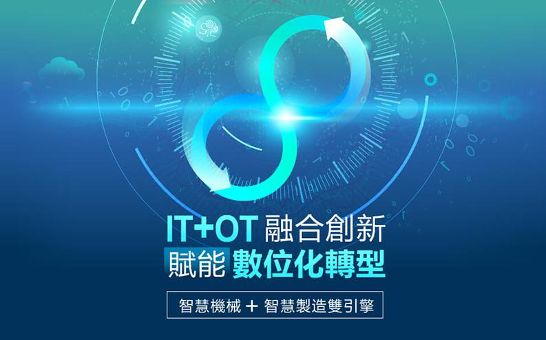【IT+OT創新融合】告別各自為戰,數位轉型生態系應時而生(下)