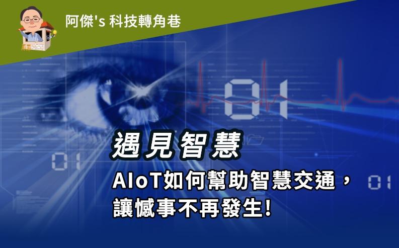 AIoT如何幫助智慧交通,讓憾事不再發生!