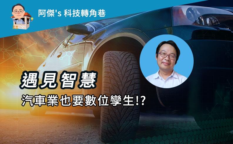 汽車業數位轉型,除了電子化還要數位孿生!!