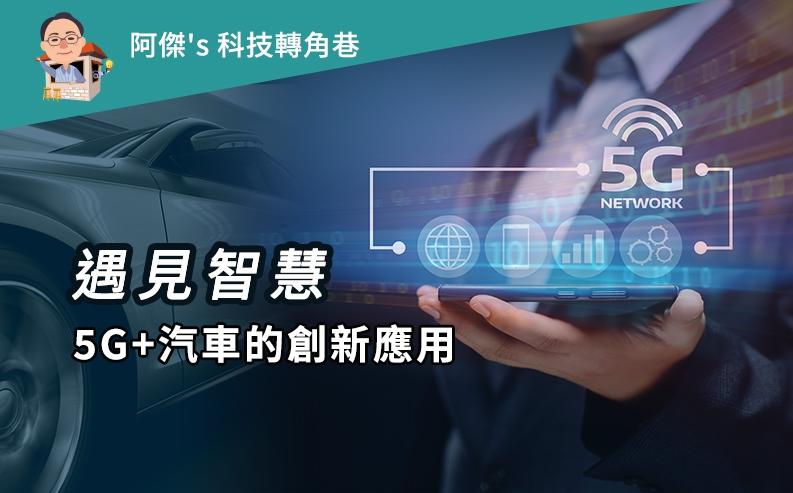 5G+汽車的創新應用