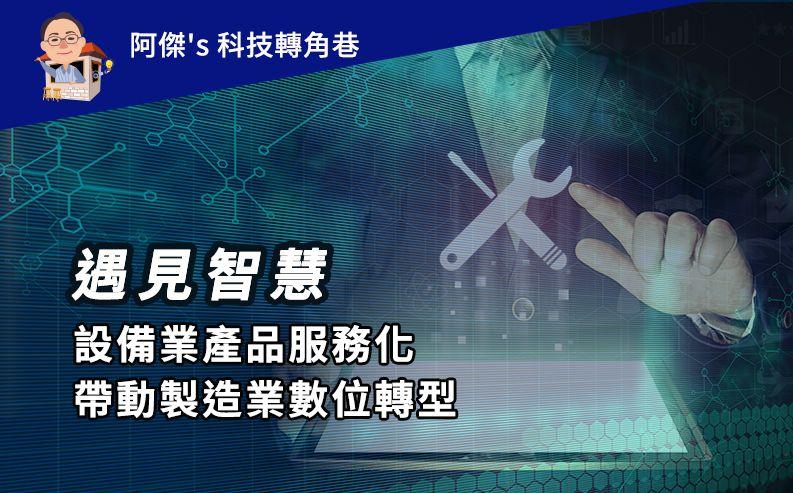設備業產品服務化,帶動製造業數位轉型