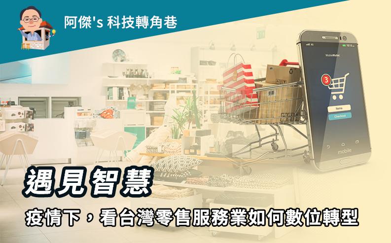 疫情下,看台灣零售服務業如何數位轉型